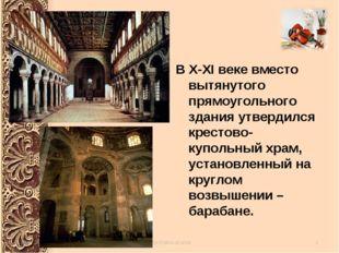 В X-XI веке вместо вытянутого прямоугольного здания утвердился крестово-купол