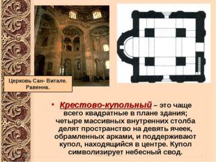 Крестово-купольный – это чаще всего квадратные в плане здания; четыре массивн