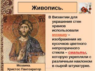 В Византии для украшения стен храмов использовали мозаику – изображения из ку