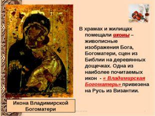 В храмах и жилищах помещали иконы – живописные изображения Бога, Богоматери,
