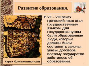 В VII – VIII веках греческий язык стал государственным языком. Для государств