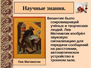 Византия было сокровищницей учёных и творческих людей. Лев Математик изобрёл