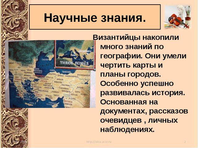 Византийцы накопили много знаний по географии. Они умели чертить карты и план...