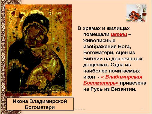 В храмах и жилищах помещали иконы – живописные изображения Бога, Богоматери,...