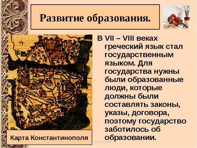 В VII – VIII веках греческий язык стал государственным языком. Для государств...