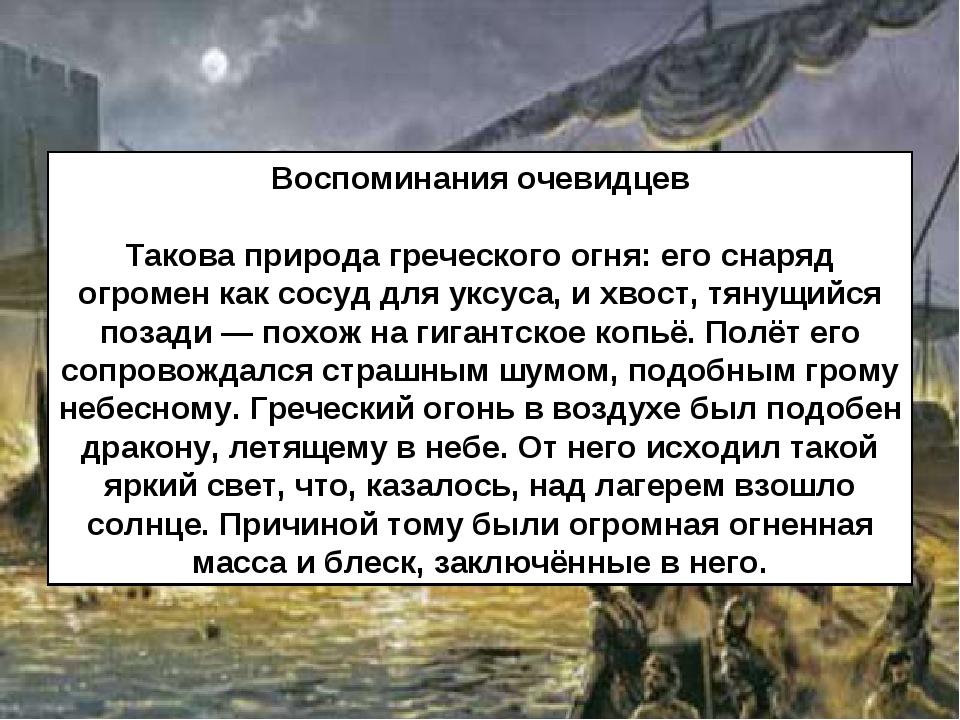 Воспоминания очевидцев Такова природа греческого огня: его снаряд огромен как...