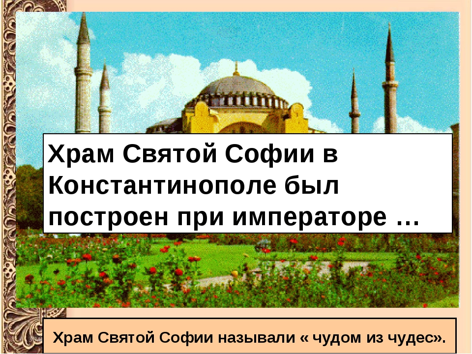 Храм Святой Софии называли « чудом из чудес». Храм Святой Софии в Константино...