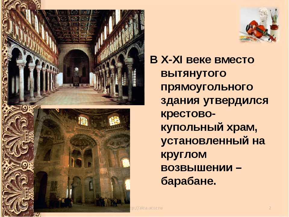 В X-XI веке вместо вытянутого прямоугольного здания утвердился крестово-купол...