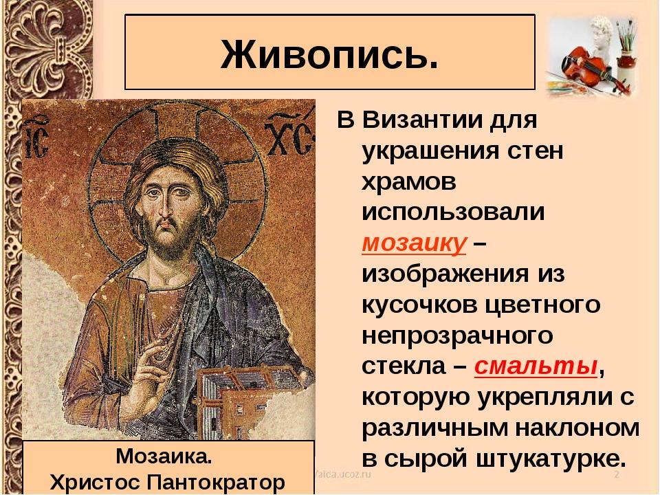 В Византии для украшения стен храмов использовали мозаику – изображения из ку...