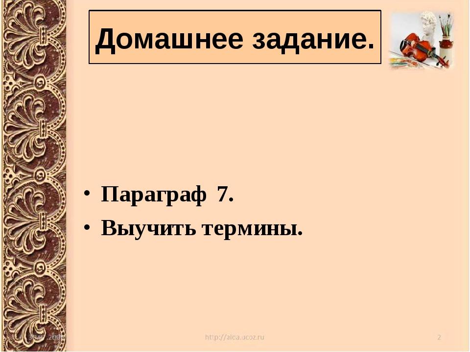 Параграф 7. Выучить термины. Домашнее задание.