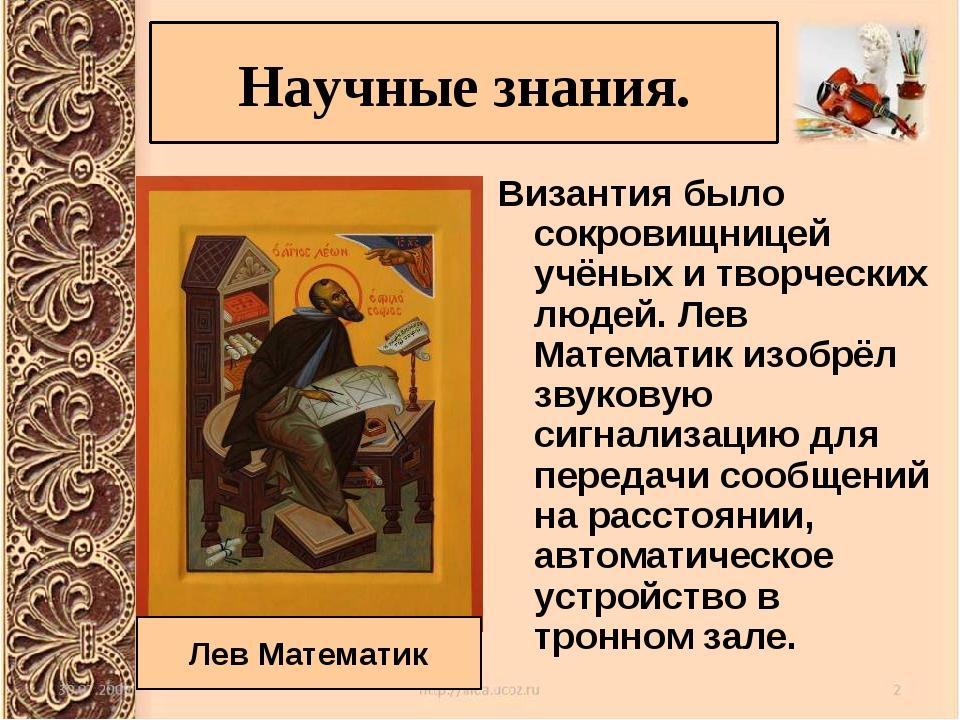 Византия было сокровищницей учёных и творческих людей. Лев Математик изобрёл...