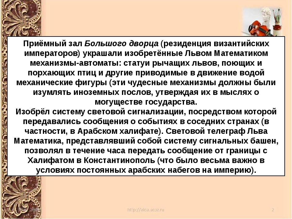 Приёмный зал Большого дворца (резиденция византийских императоров) украшали и...