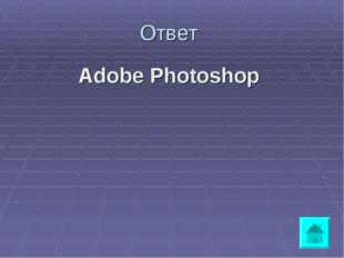 Ответ Adobe Photoshop