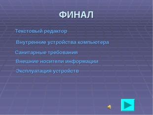 ФИНАЛ Текстовый редактор Внутренние устройства компьютера Санитарные требован