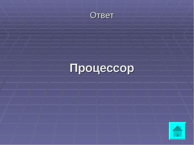Ответ Процессор