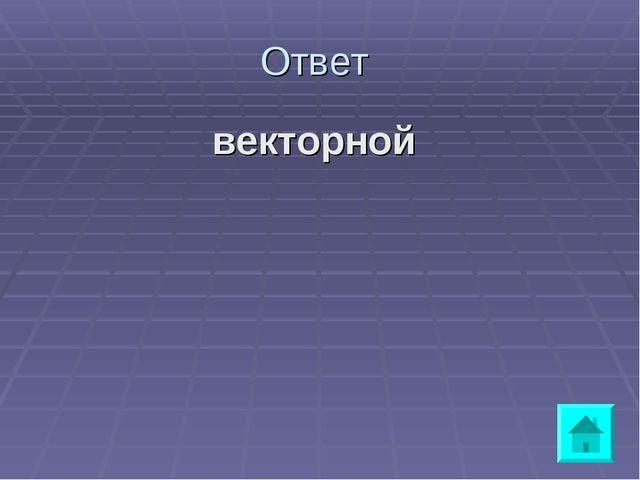 Ответ векторной