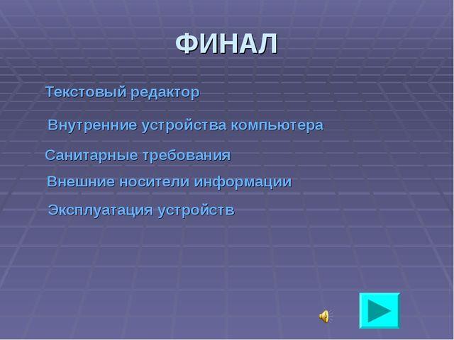 ФИНАЛ Текстовый редактор Внутренние устройства компьютера Санитарные требован...