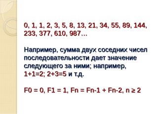 0, 1, 1, 2, 3, 5, 8, 13, 21, 34, 55, 89, 144, 233, 377, 610, 987… Например, с