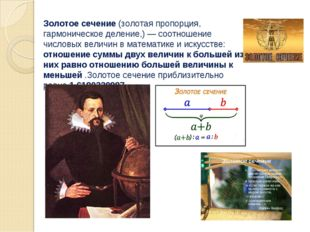 Золотое сечение(золотая пропорция, гармоническое деление,) — соотношение чис