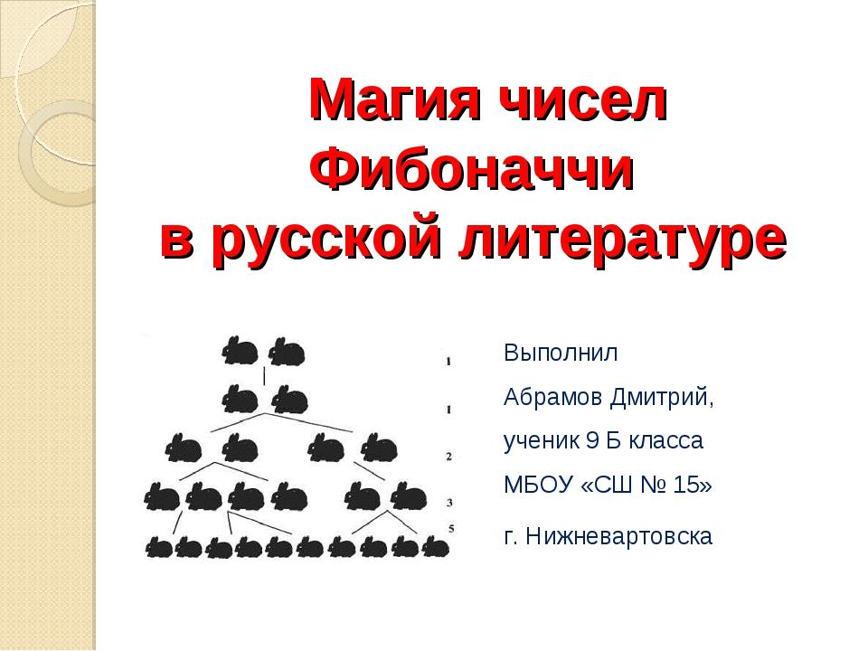 Магия чисел Фибоначчи в русской литературе Выполнил Абрамов Дмитрий, ученик...