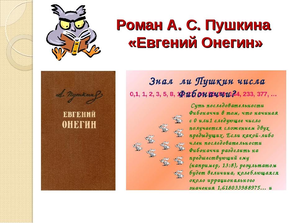 Роман А. С. Пушкина «Евгений Онегин»