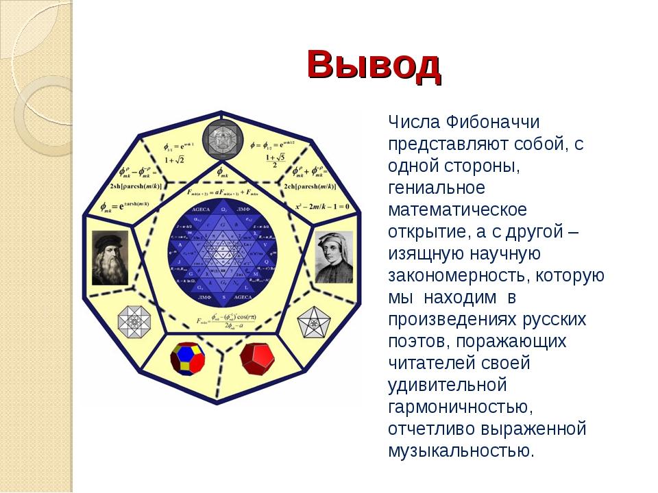 Вывод Числа Фибоначчи представляют собой, с одной стороны, гениальное математ...