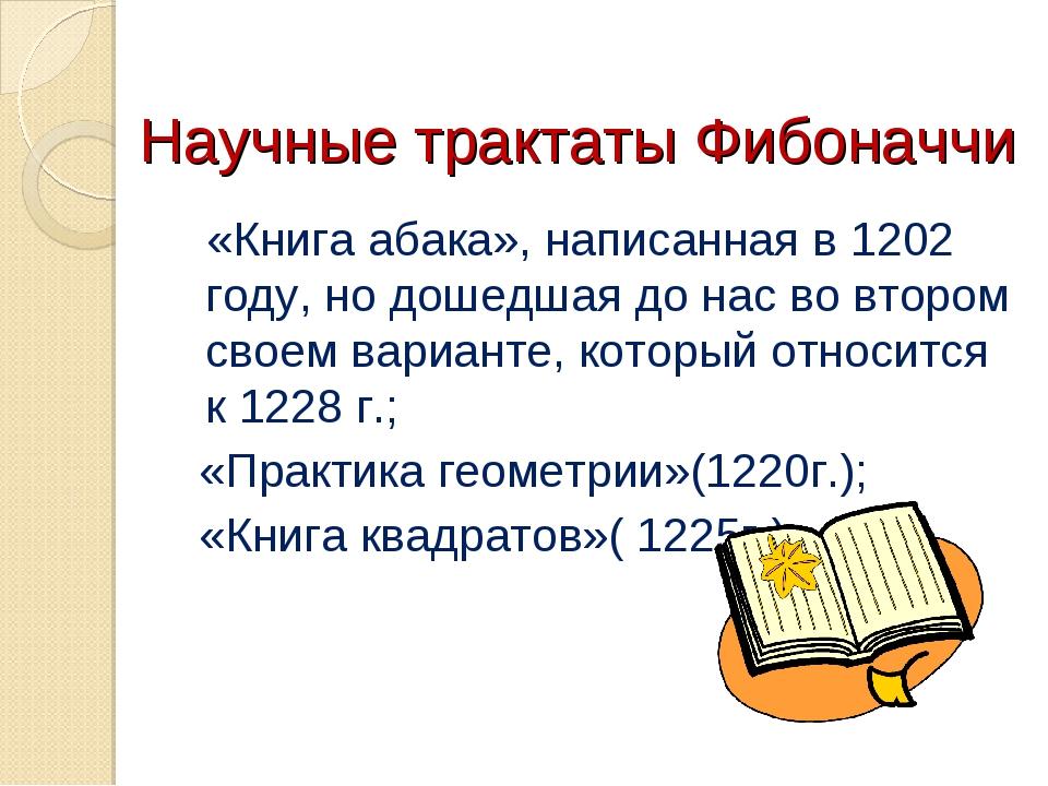 Научные трактаты Фибоначчи «Книга абака», написанная в 1202 году, но дошедшая...