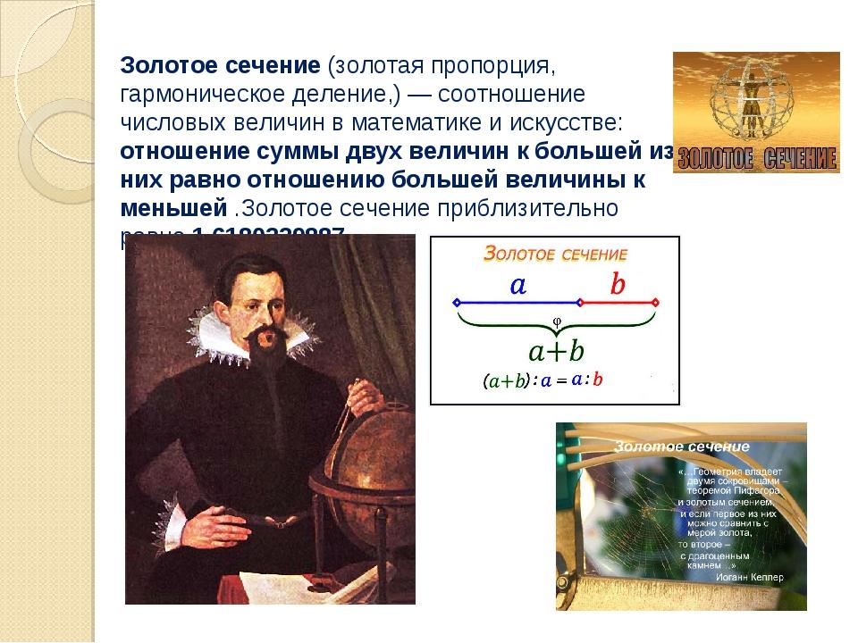 Золотое сечение(золотая пропорция, гармоническое деление,) — соотношение чис...