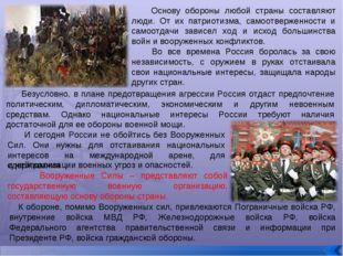 И сегодня России не обойтись без Вооруженных Сил. Они нужны для отстаивания