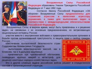 Вооруженные Силы Российской Федерацииобразованы Указом Президента Российско