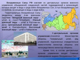 Вооруженные Силы РФ состоят из центральных органов военного управления, объе