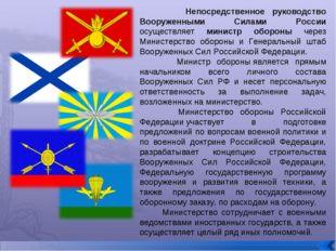 Непосредственное руководство Вооруженными Силами России осуществляет министр