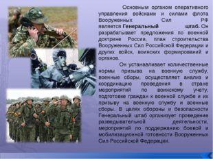 Основным органом оперативного управления войсками и силами флота Вооруженных