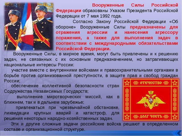 Вооруженные Силы Российской Федерацииобразованы Указом Президента Российско...