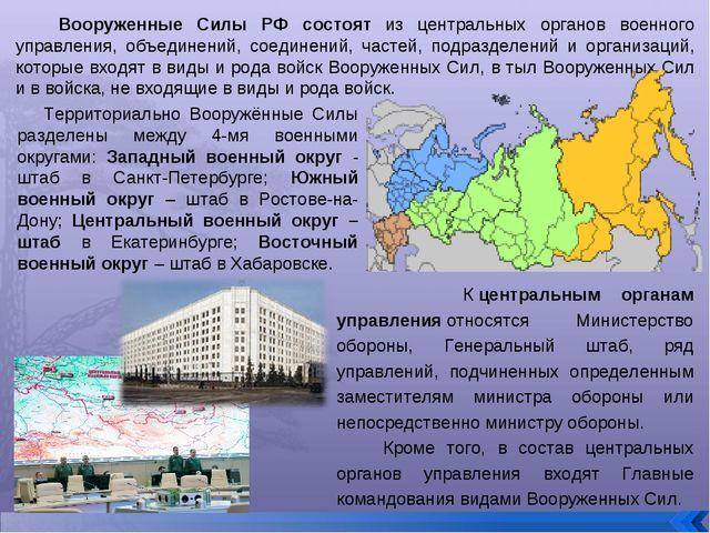 Вооруженные Силы РФ состоят из центральных органов военного управления, объе...