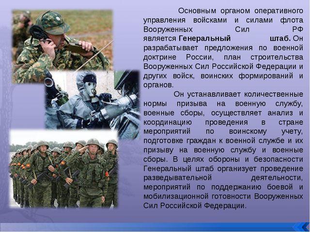 Основным органом оперативного управления войсками и силами флота Вооруженных...