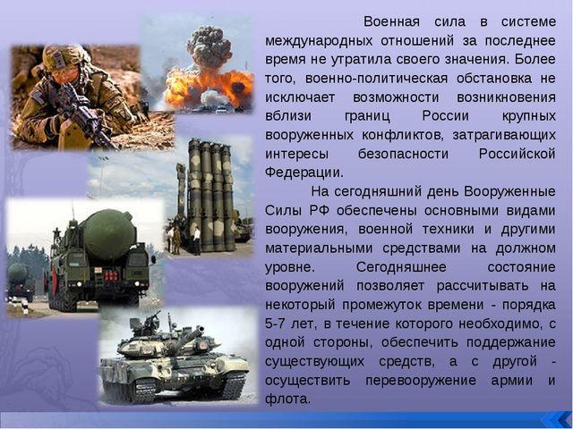 Военная сила в системе международных отношений за последнее время не утратил...