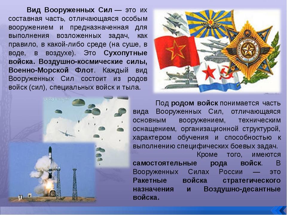 Вид Вооруженных Сил— это их составная часть, отличающаяся особым вооружение...