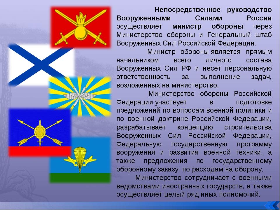 Непосредственное руководство Вооруженными Силами России осуществляет министр...