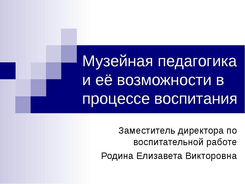 Музейная педагогика и её возможности в процессе воспитания Заместитель директ...