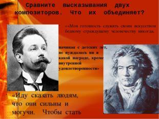 Сравните высказывания двух композиторов. Что их объединяет? ««Моя готовность