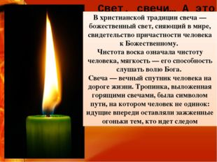 Свет, свечи… А это что за символ? В христианской традиции свеча — божественны