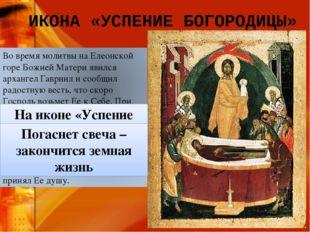 ИКОНА «УСПЕНИЕ БОГОРОДИЦЫ» Во время молитвы на Елеонской горе Божией Матери я