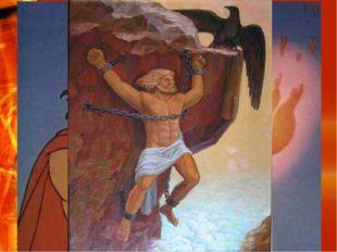 А какой герой мифов Древней Греции тоже связан с огнем?
