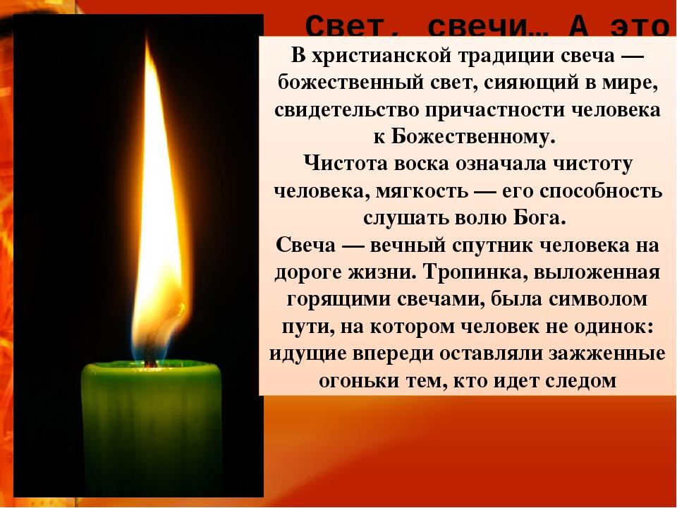 Свет, свечи… А это что за символ? В христианской традиции свеча — божественны...