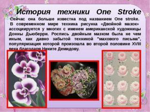 История техники One Stroke Сейчас она больше известна под названием One stro