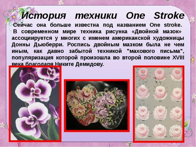 История техники One Stroke Сейчас она больше известна под названием One stro...