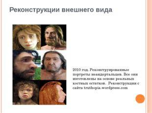 Реконструкции внешнего вида 2010 год. Реконструированные портреты неандерталь