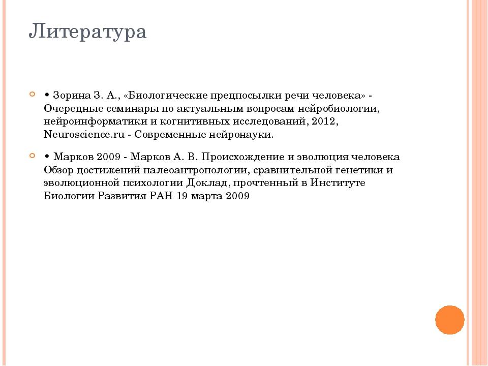 Литература • Зорина З. А., «Биологические предпосылки речи человека» - Очеред...