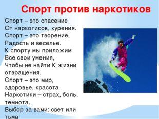 Спорт против наркотиков Спорт – это спасение От наркотиков, курения. Спорт –